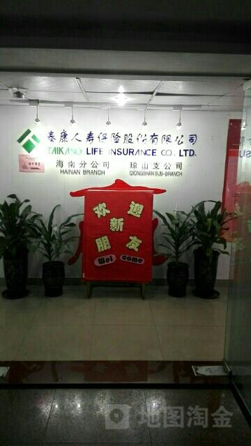泰康人寿(海南分公司海口第一支公司)