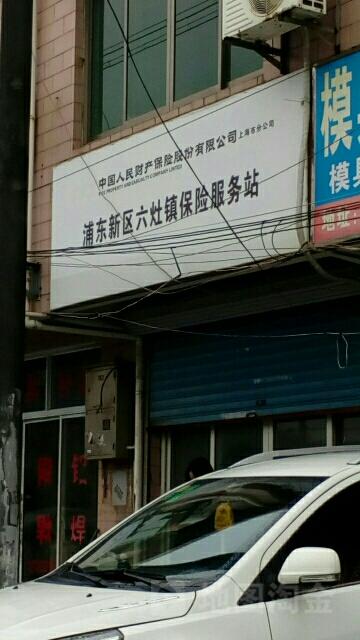 人保财险(六灶镇保险服务站)