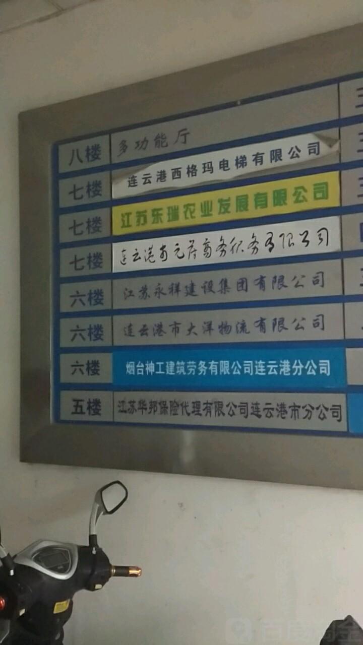江苏华邦保险代理连云港市分公司