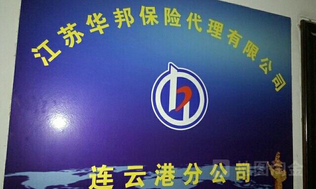 江苏华邦保险代理(连云港分公司)