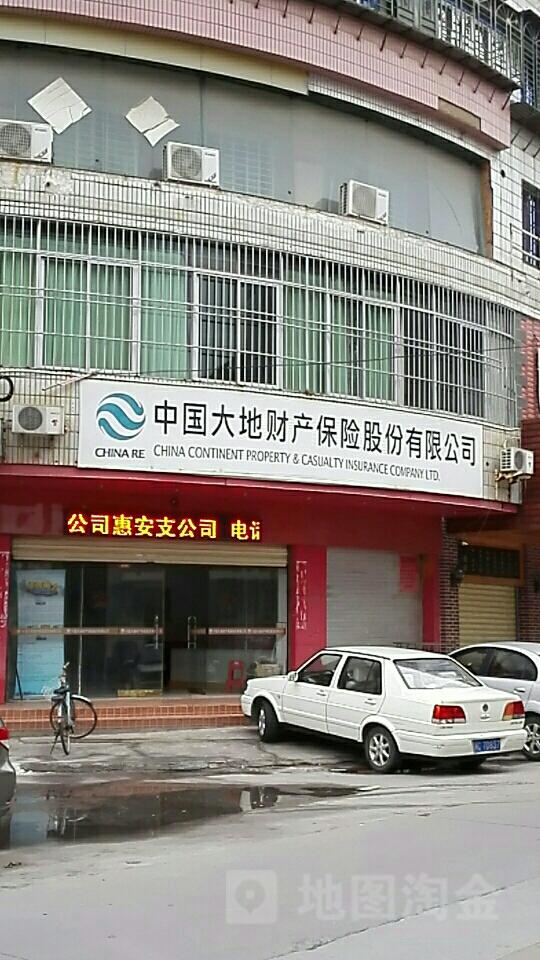 大地保险(东霞路)
