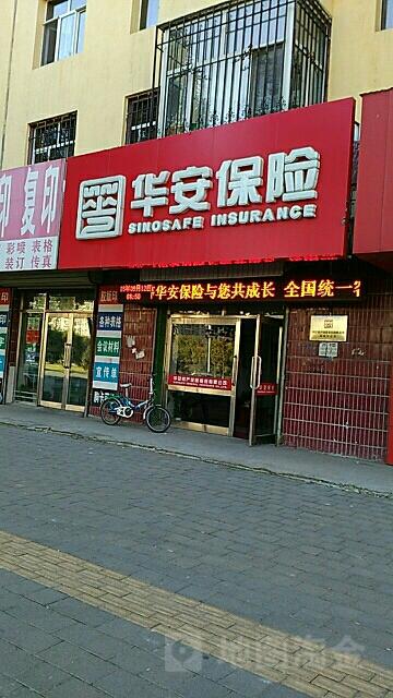 华安保险(发达路)