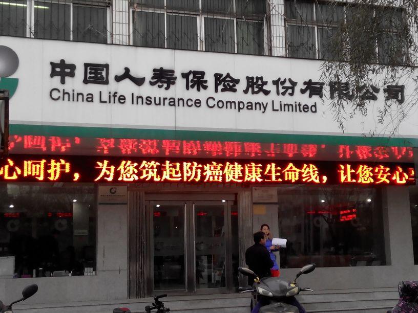 中国人寿(黄河路)