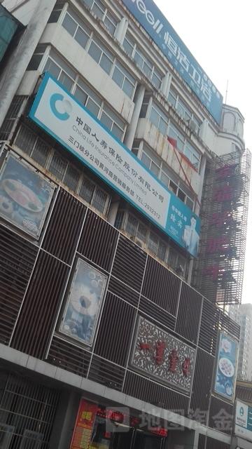 中国人寿(黄河路营销部)