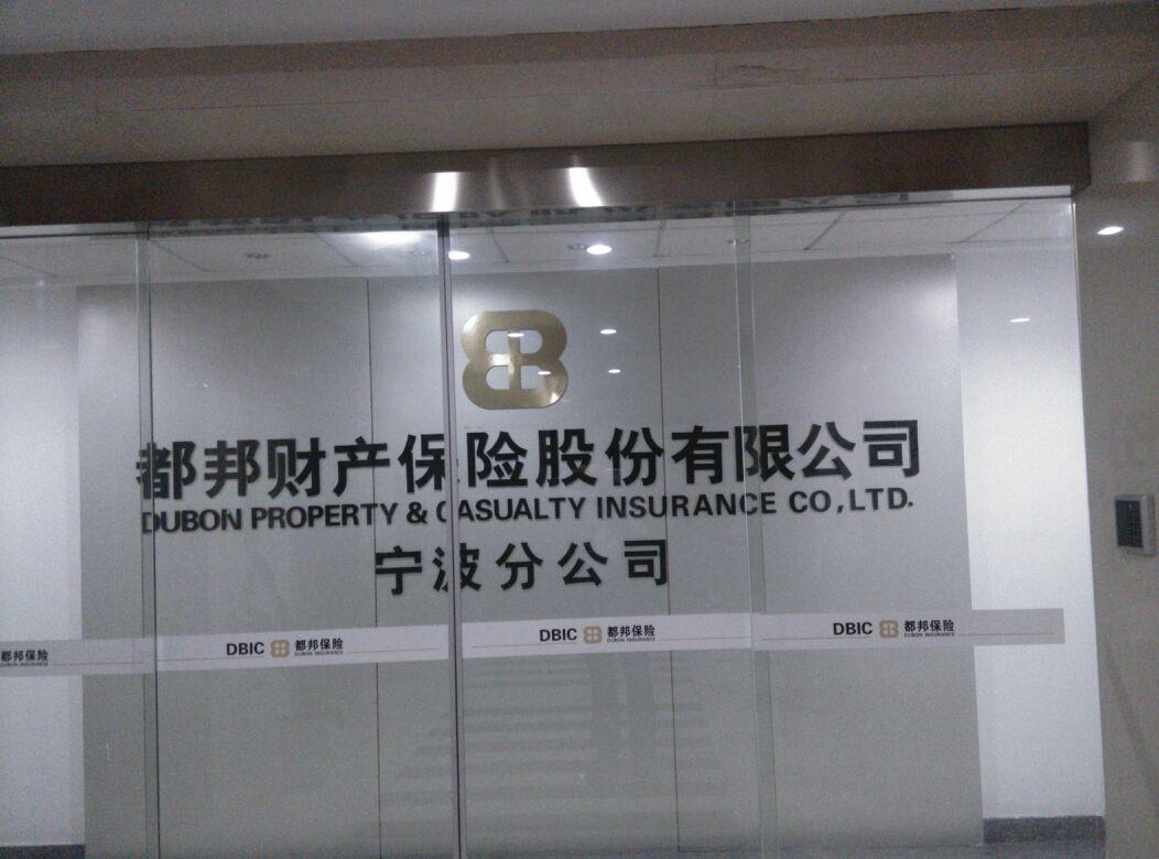 都邦财险(宁波分公司)