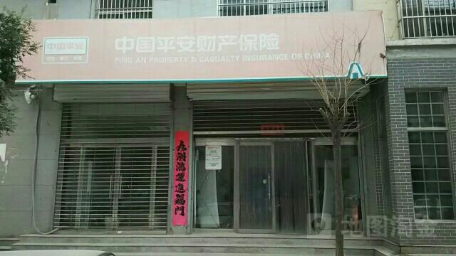 平安财险(盂县营销服务部)