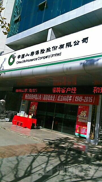 中国人寿(睿城购物广场东北)