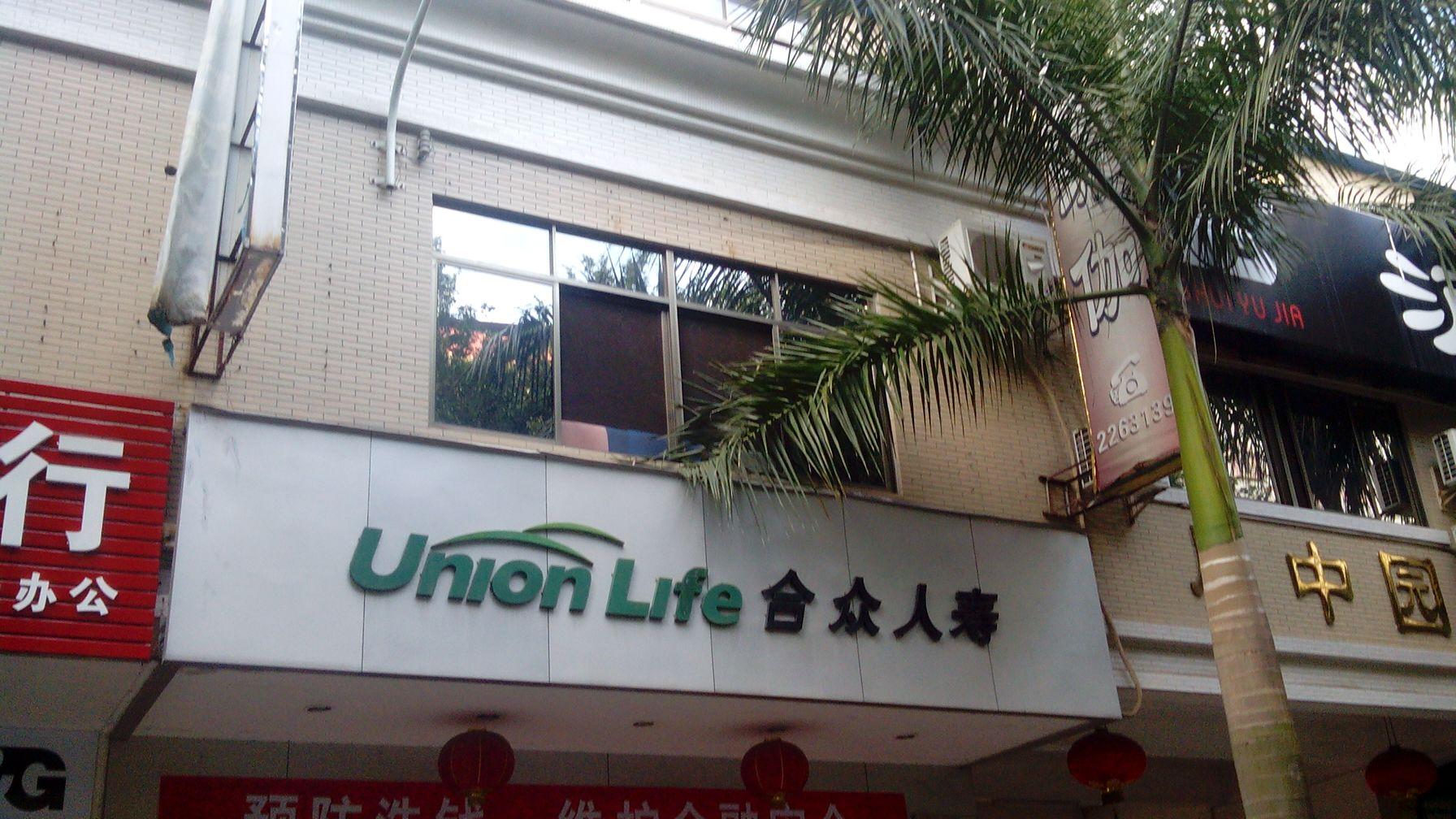 合众人寿(梅州营销服务部)