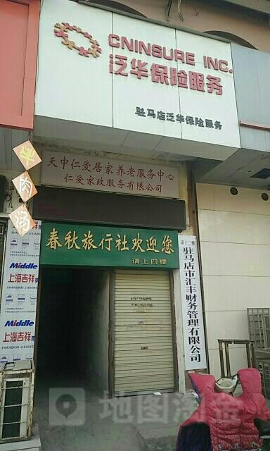 泛华保险服务(驻马店营业部)