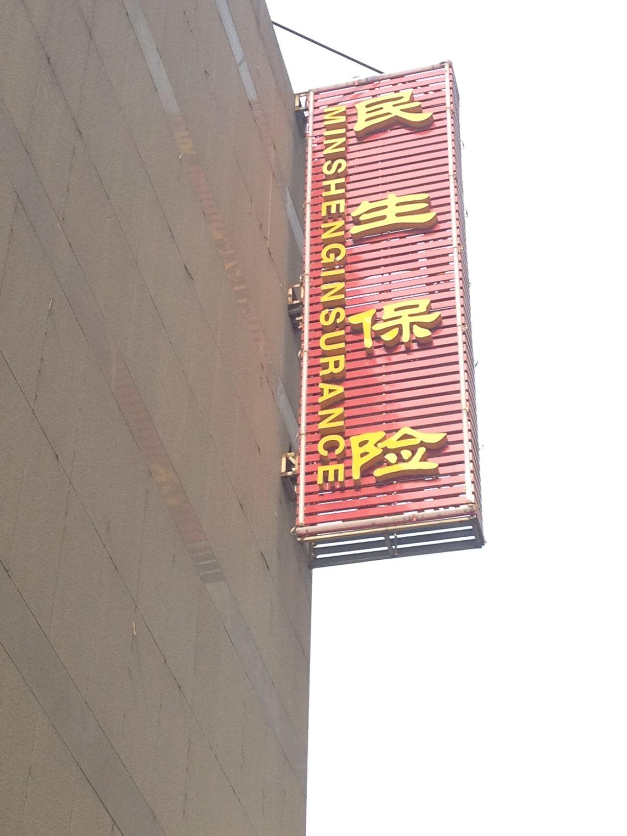 民生人寿(洛阳中心支公司新安营销服务部)