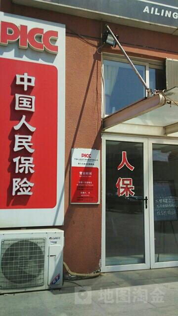 人保财险(第六大道社区服务站)