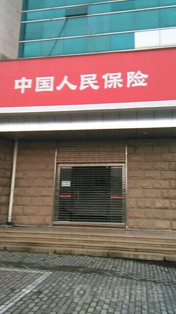 人保财险(上海市青浦支公司)