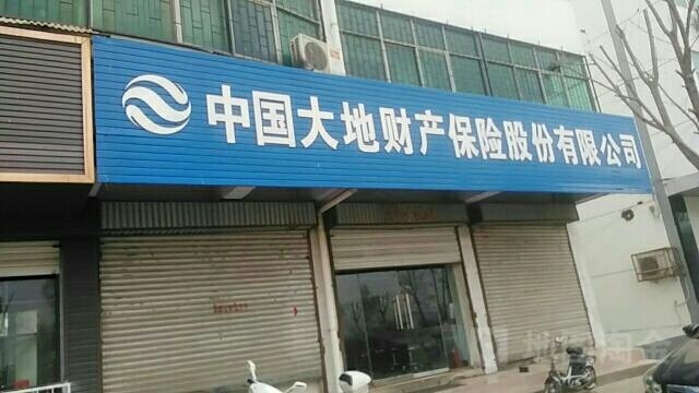 大地保险(宜阳营销服务部)