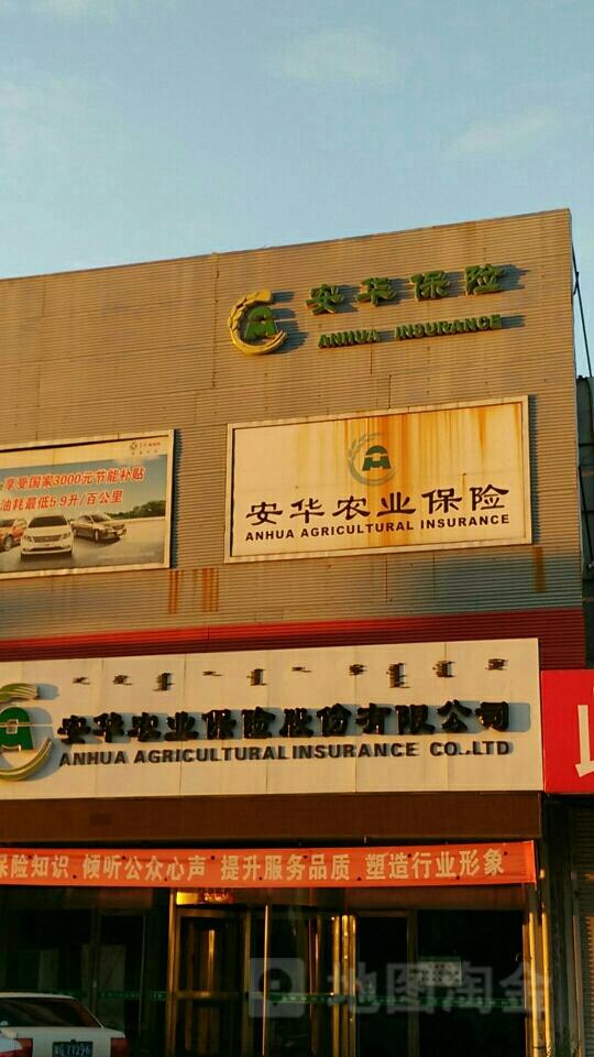 安华农业保险(通辽中心支公司)