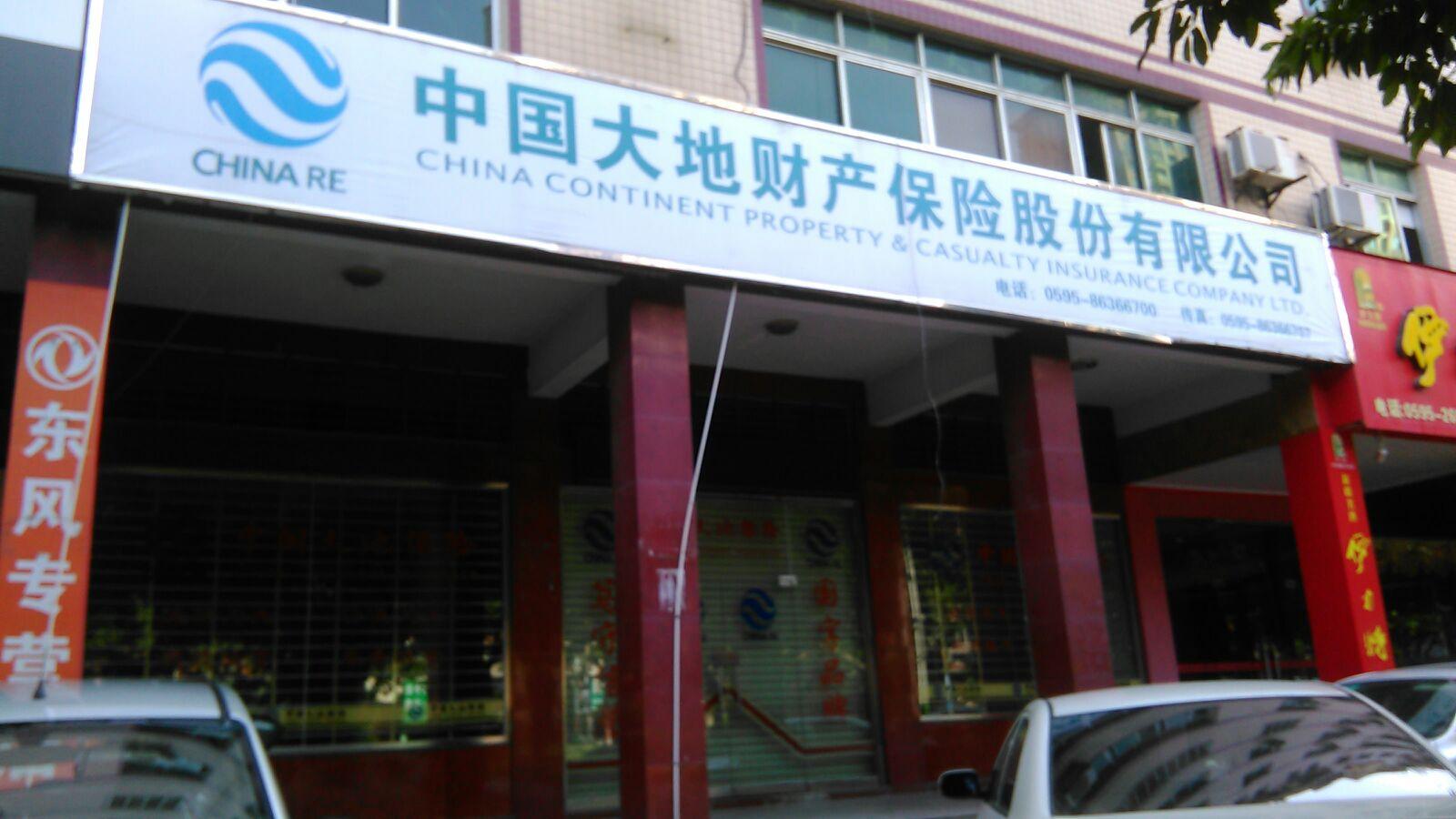 大地保险(南安分公司)