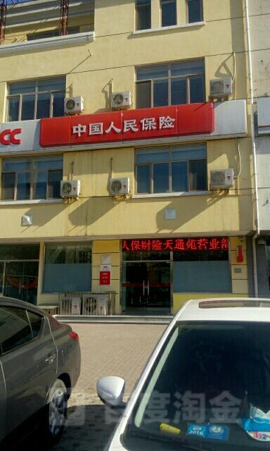 人保财险(北京市分公司天通苑营业部)
