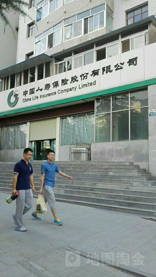 中国人寿(福临东路分公司)
