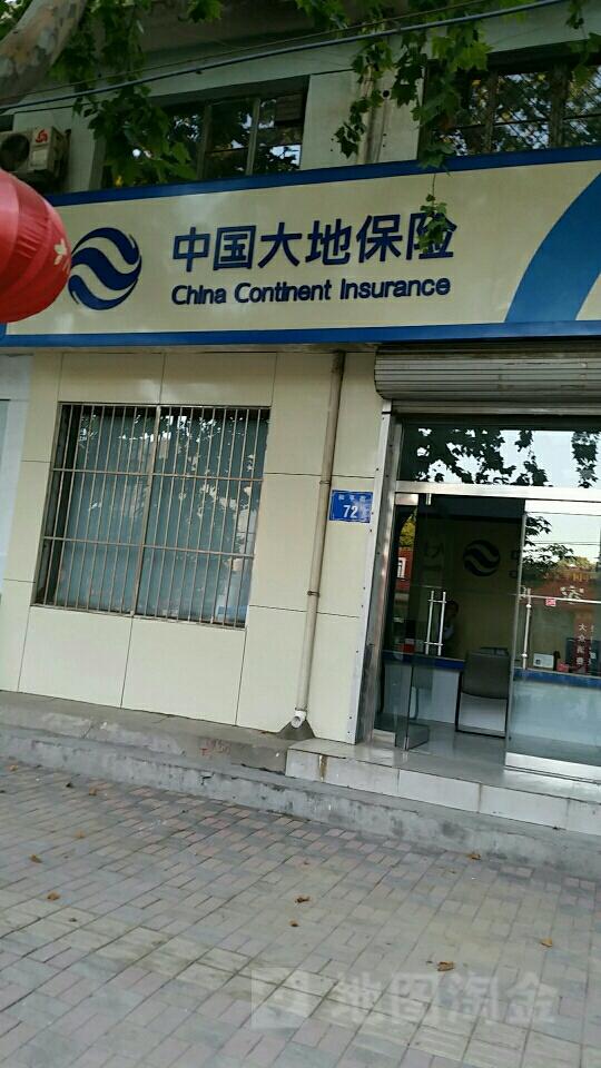 大地保险(晋州营销服务部)