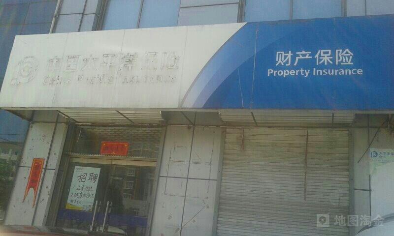 太平洋财险(怀来县医疗保险管理中心西)
