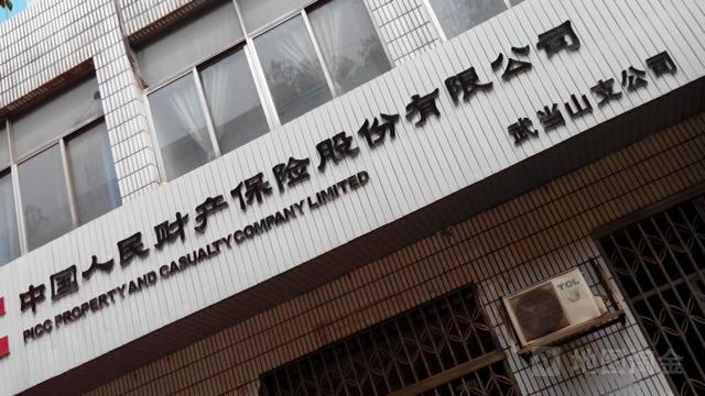 人保财险(武当山济民医院南)