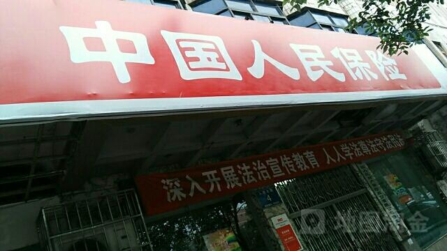 人保财险(修文支公司)