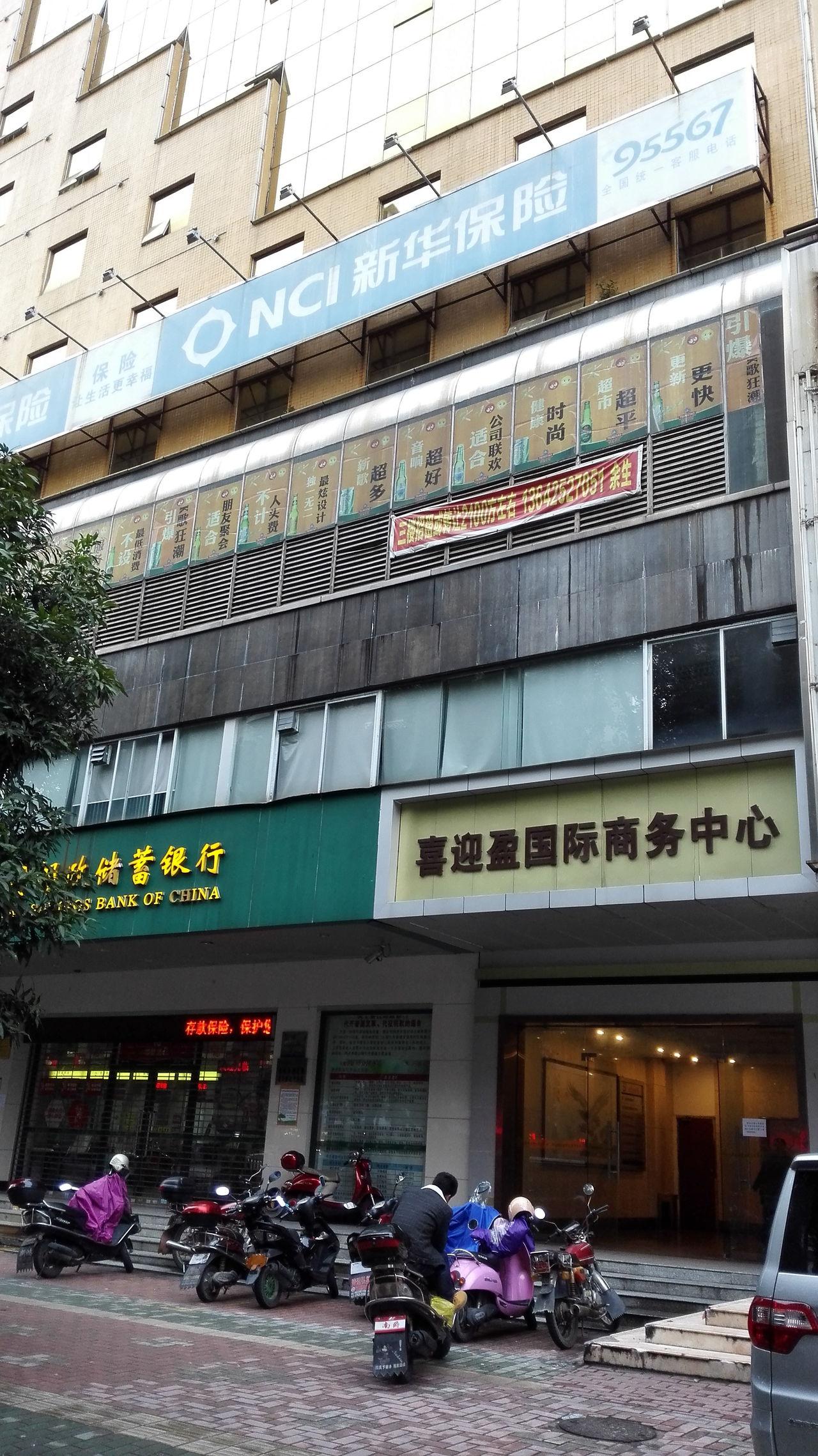新华人寿(清远中心支公司)