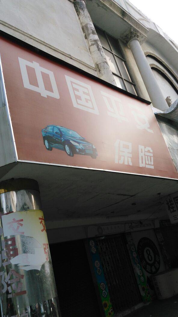 平安养老保险(汕头中心支公司)