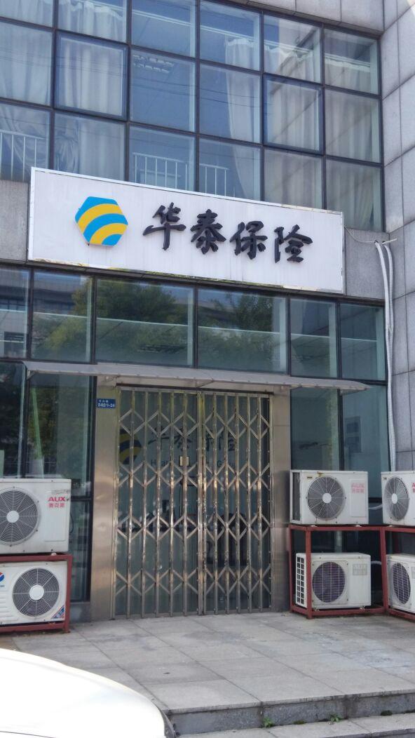 华泰保险(竹山路营销服务部)