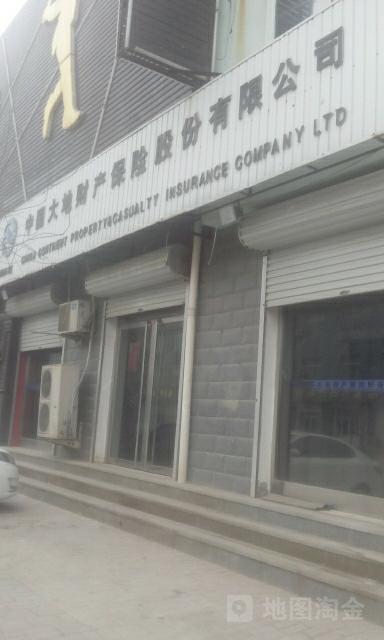 大地保险(盐山公司)