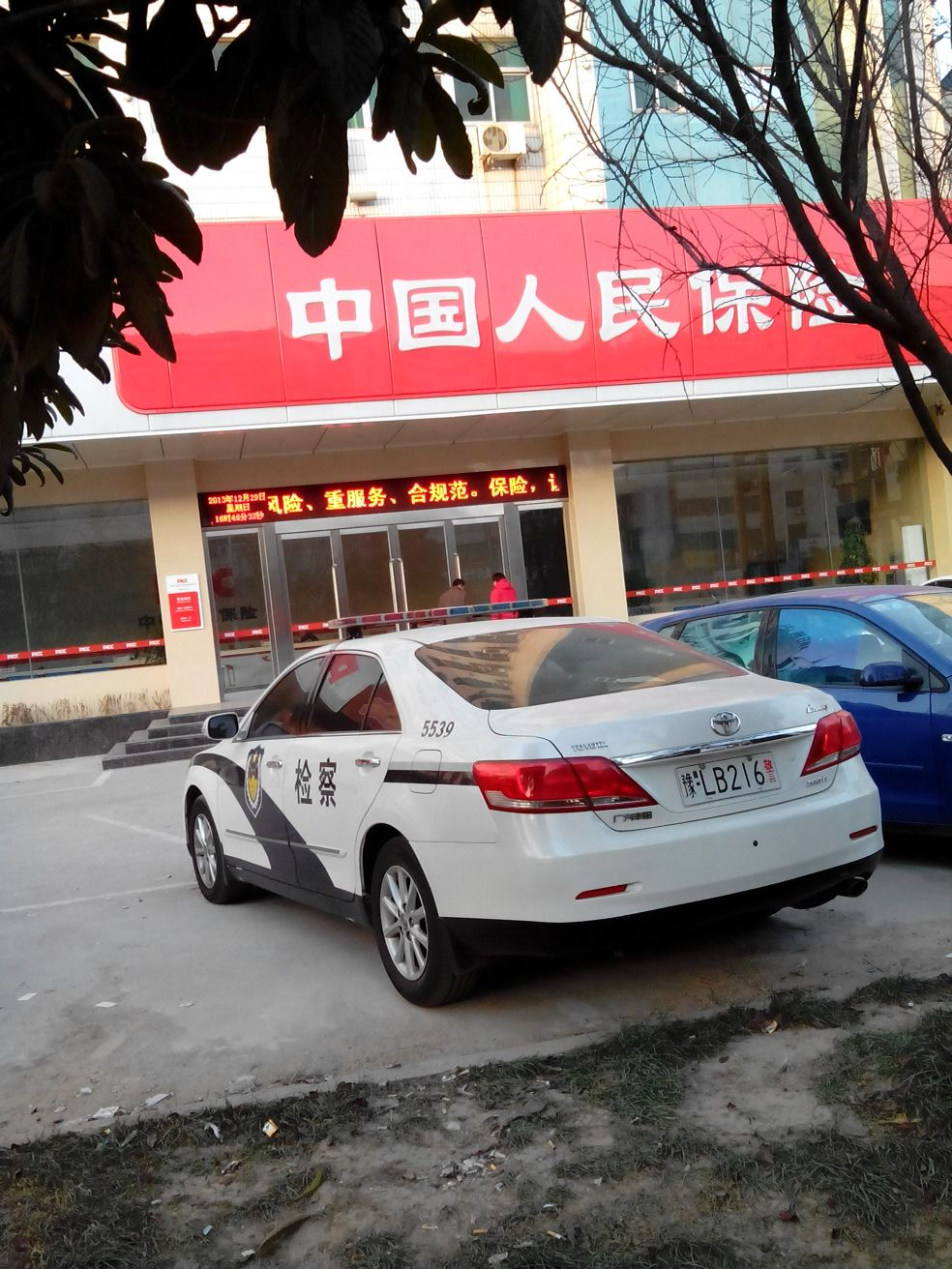 人保财险(漯河分公司)