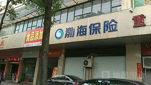 渤海保险(东浦路辅路)