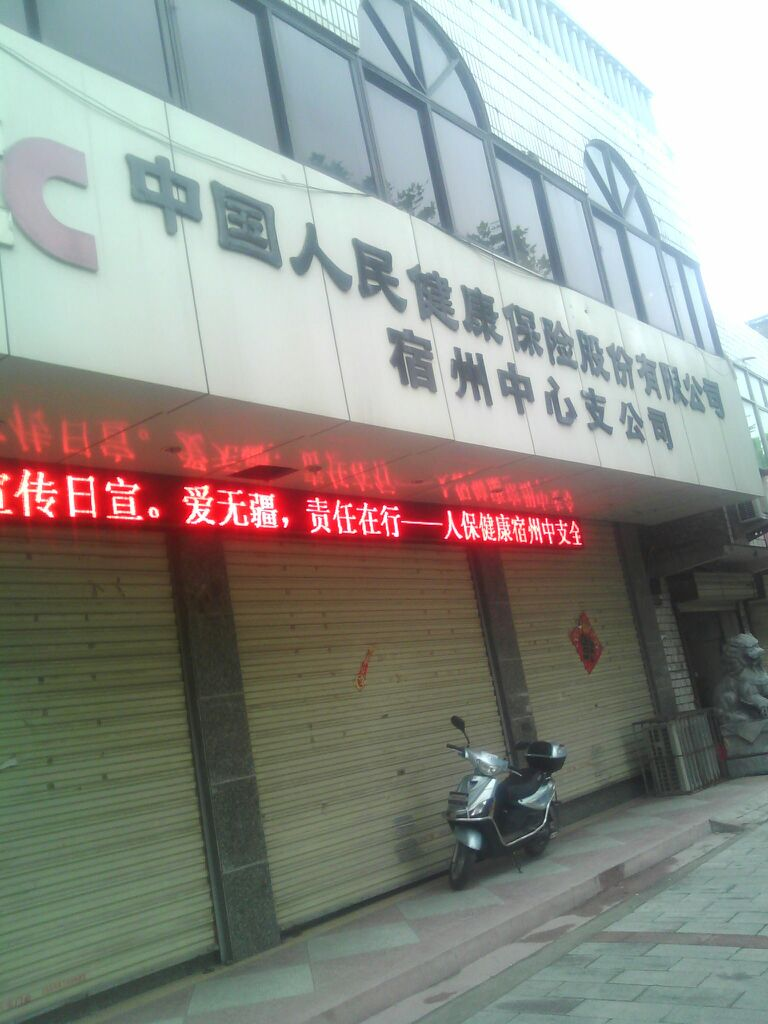 人保健康(宿州中心支公司)