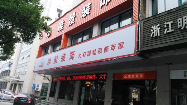 华泰保险(富阳支公司)