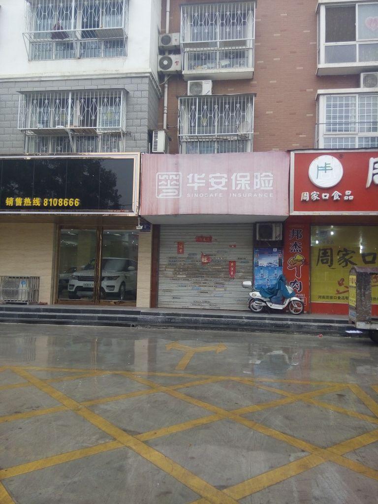 华安保险(黄河西路)