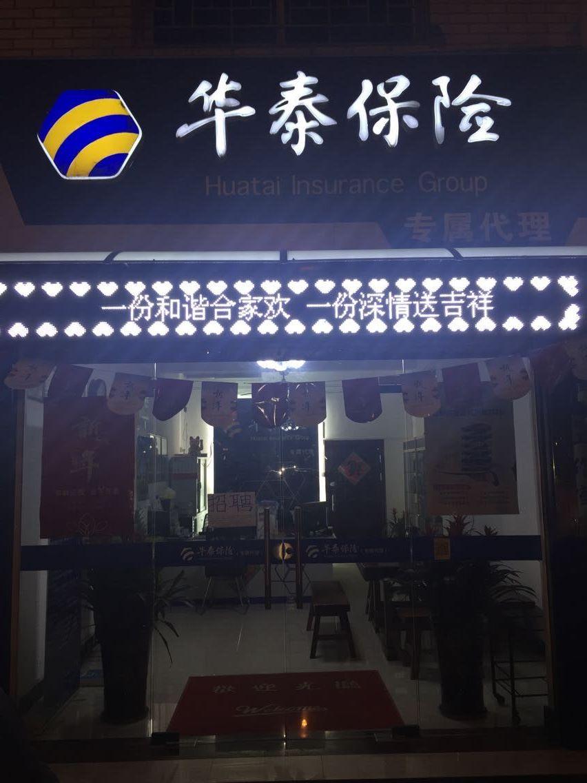 华泰保险(晋安新店营业部)