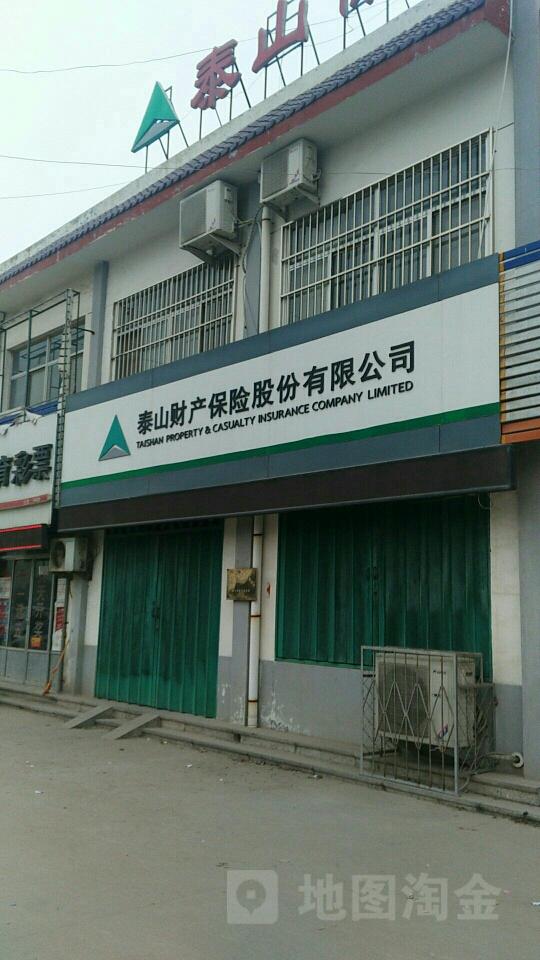 泰山财产保险(梁山支公司)