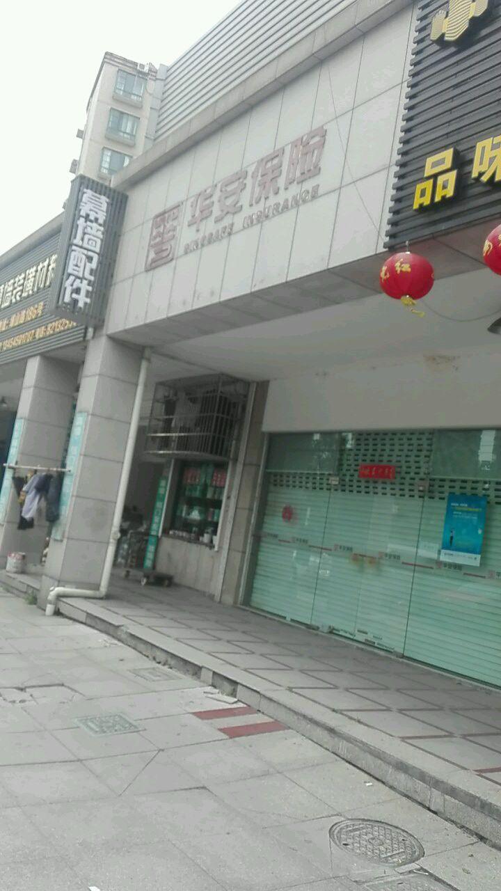 华安保险峰山路营销部