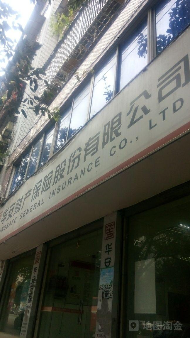 华安财产保险(简阳支公司)