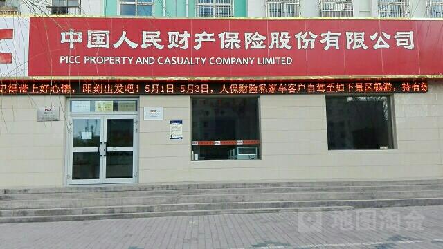 中国人寿(矿区支公司)
