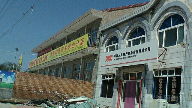 人保财险(矾山镇农村营销服务部)