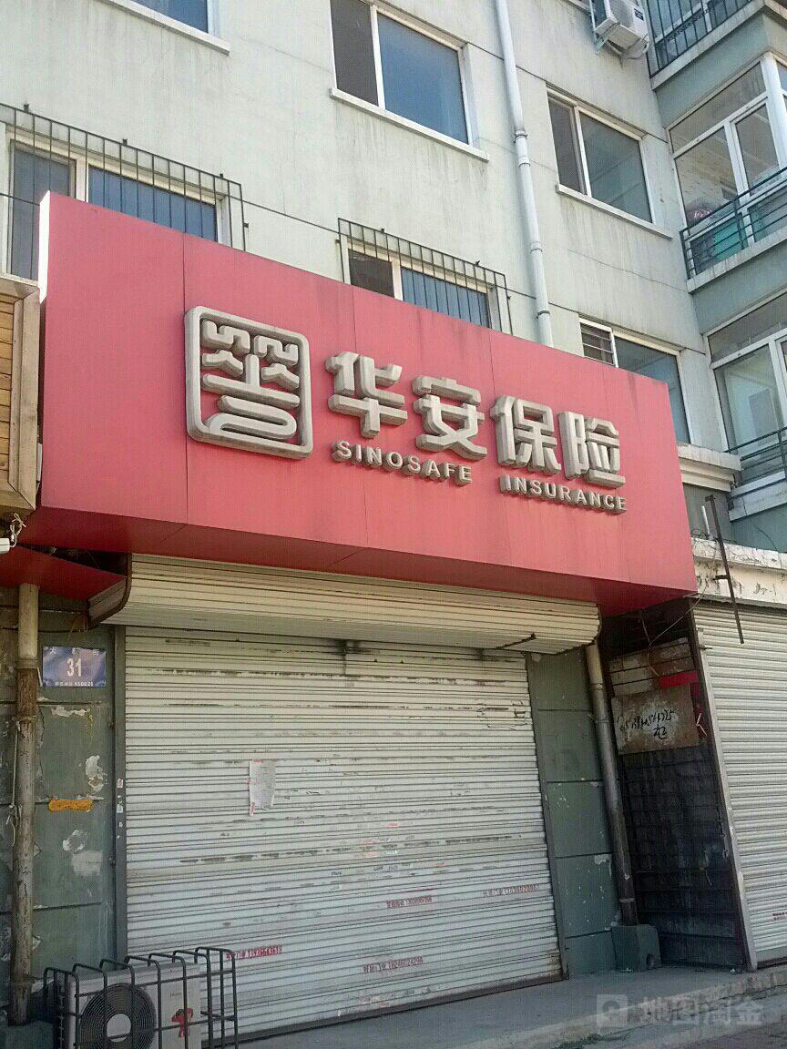 华安保险(大新街)