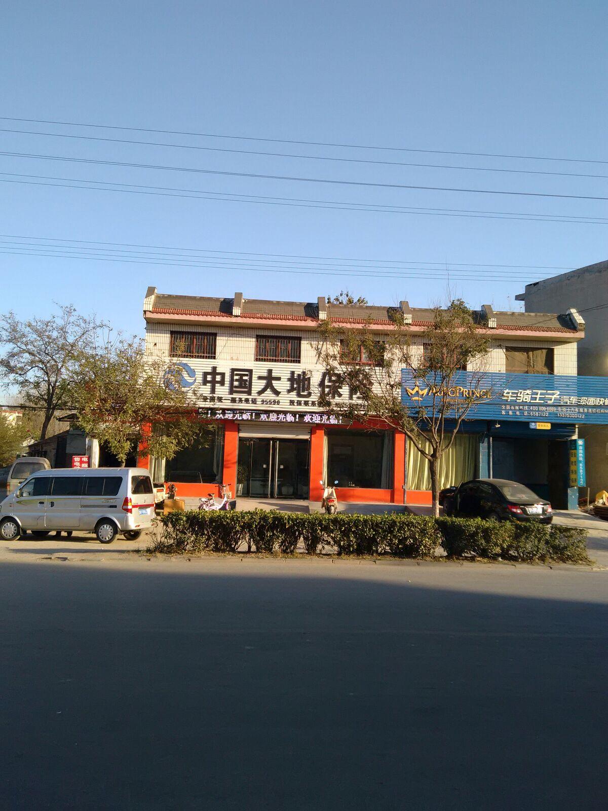 大地保险(郓城县残疾人辅助器具服务中心东)