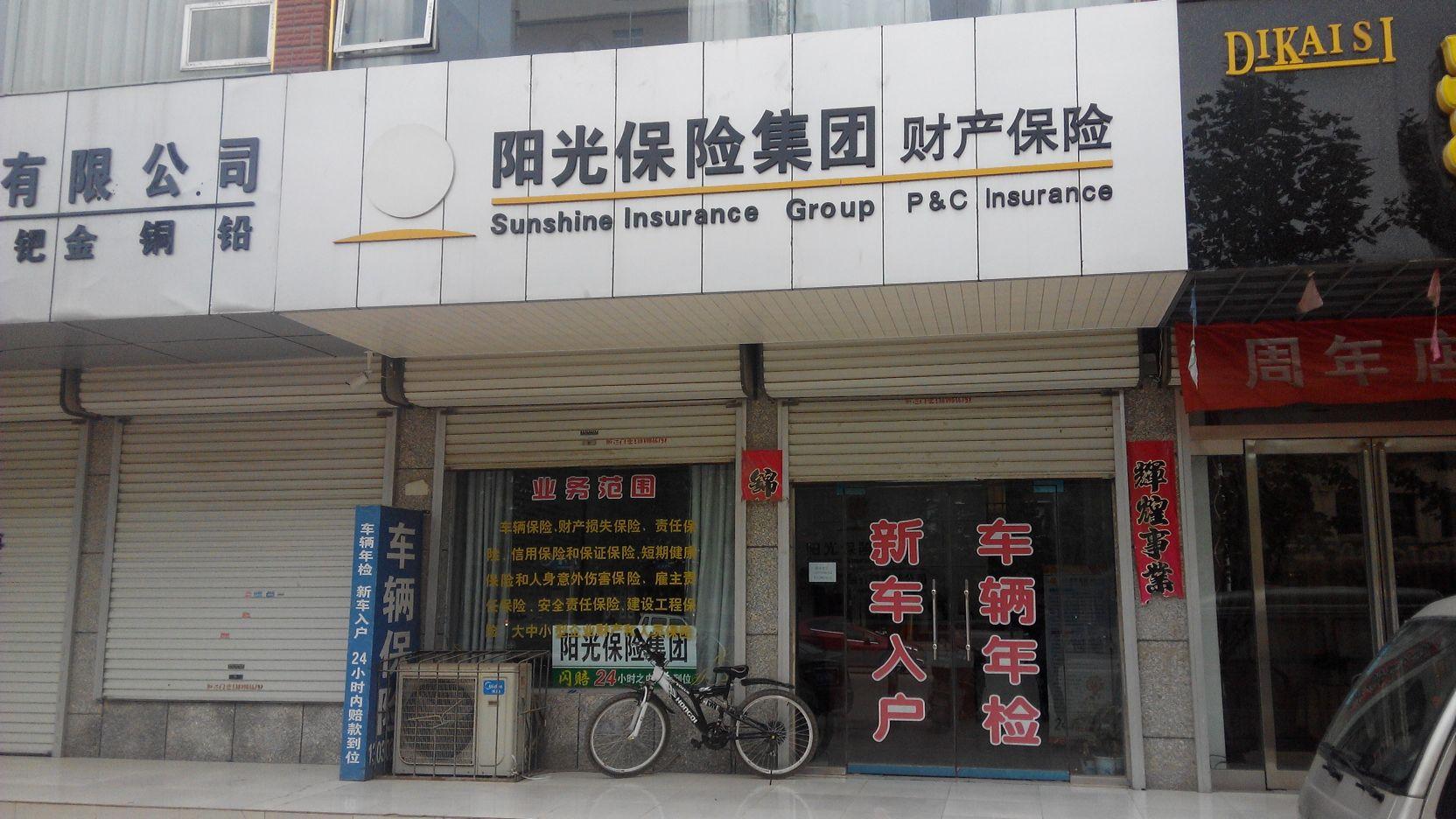 阳光财险(灵宝市支公司)