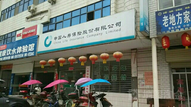 中国人寿(安居营销服务部)