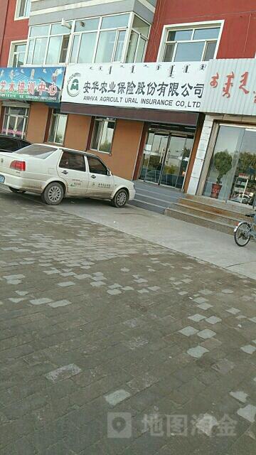 安华农业保险(新建东路)