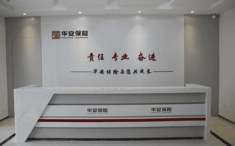 华安财产保险福建分公司