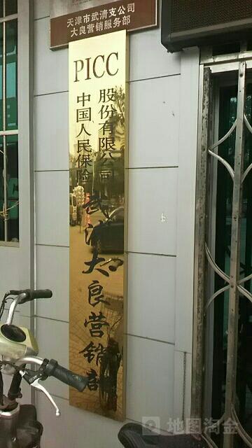 人保财险(大良营销部)