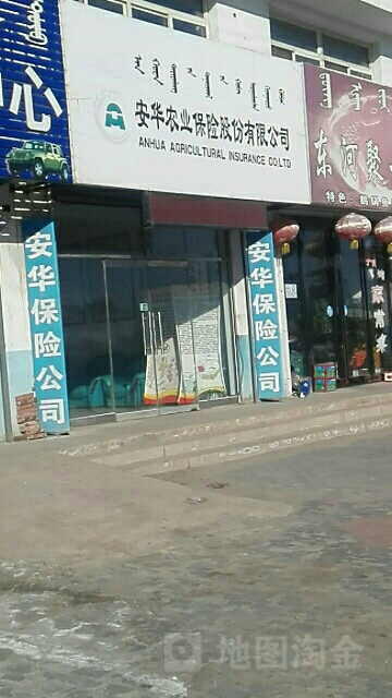 安华农业保险(富源铁东家园东南)