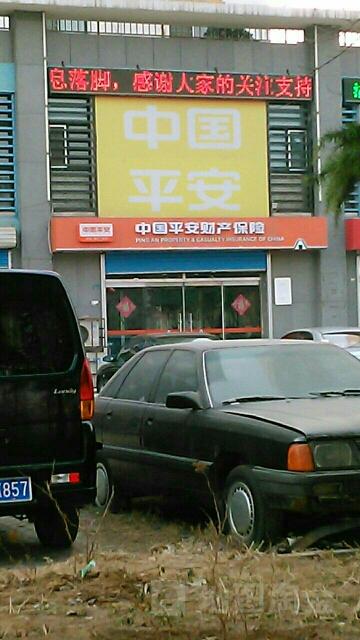 平安财险(临淄大道)