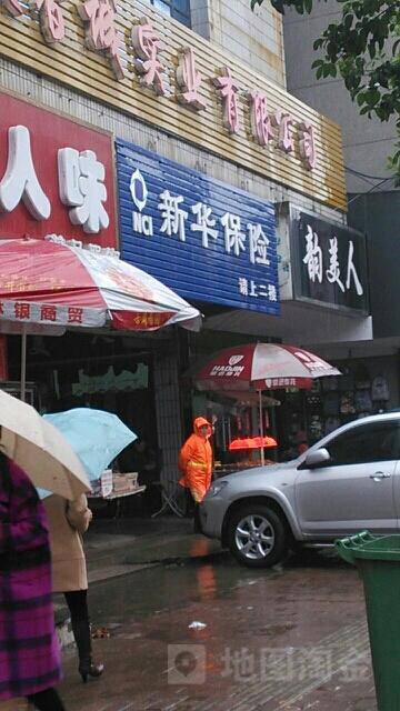 新华人寿(淮南中心支公司凤台营销服务部)